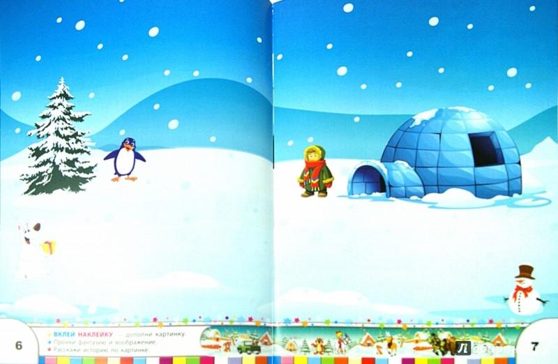 Иллюстрация 1 из 5 для Снежные забавы | Лабиринт - книги. Источник: Лабиринт
