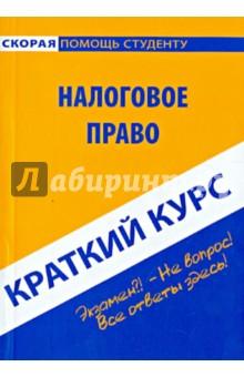 Краткий курс по налоговому праву. Учебное пособие