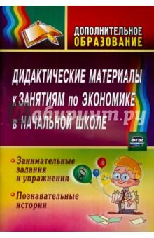 Дидактические материалы к занятиям по экономике в начальной школе. Занимательные задания. ФГОС