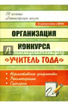 """Организация конкурса """"Учитель года"""": нормативные документы, рекомендации, сценарии. ФГОС"""