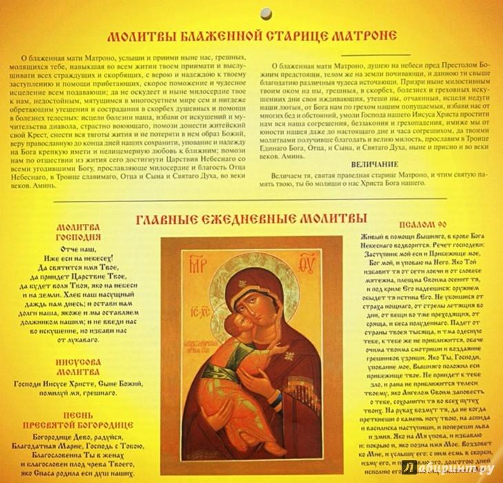 Иллюстрация 1 из 5 для Матрона Московская. Православный календарь   Лабиринт - сувениры. Источник: Лабиринт