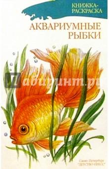 Аквариумные рыбки/раскраска