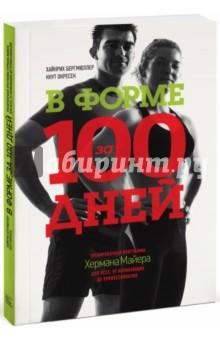 В форме за 100 дней. Тренировочная программа Хермана Майера для всех, от начинающих до профессионало