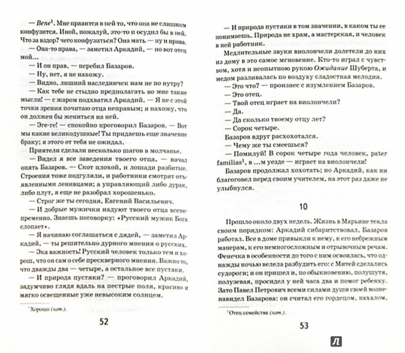 Иллюстрация 1 из 12 для Отцы и дети - Иван Тургенев | Лабиринт - книги. Источник: Лабиринт