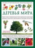 Рассел, Катлер: Деревья мира. Иллюстрированная энциклопедия