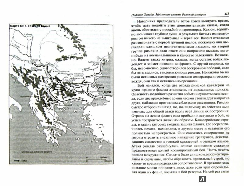 Иллюстрация 1 из 19 для Падение Запада. Медленная смерть Римской империи - Адриан Голдсуорси   Лабиринт - книги. Источник: Лабиринт