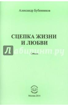Бубенников Александр Николаевич » Сцепка жизни и любви. Стихи