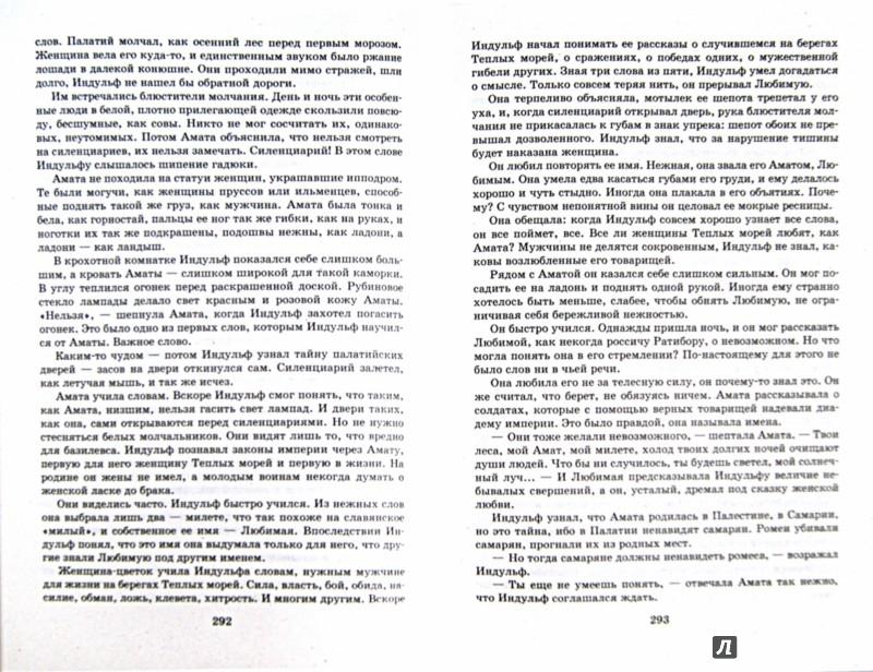 Иллюстрация 1 из 8 для Русь изначальная - Валентин Иванов | Лабиринт - книги. Источник: Лабиринт