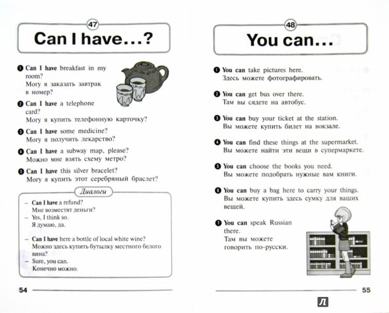 Иллюстрация 1 из 6 для Иллюстрированный самоучитель английского языка для начинающих | Лабиринт - книги. Источник: Лабиринт