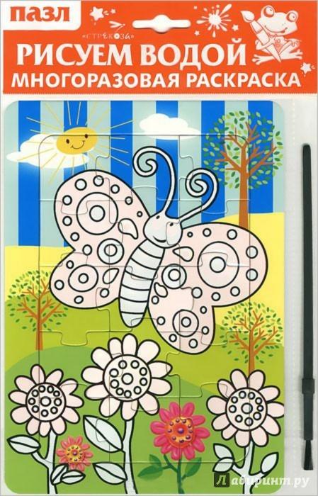 Иллюстрация 1 из 3 для Водная раскраска-пазл. Бабочка | Лабиринт - книги. Источник: Лабиринт