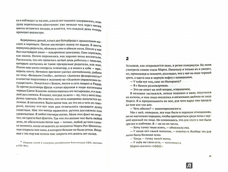 Иллюстрация 1 из 32 для Бумажные города - Джон Грин   Лабиринт - книги. Источник: Лабиринт