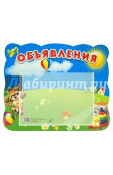 """Стенд """"Объявления"""" с карманом, А5"""