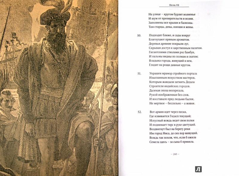Иллюстрация 1 из 16 для Лузиады - Камоэнс де   Лабиринт - книги. Источник: Лабиринт