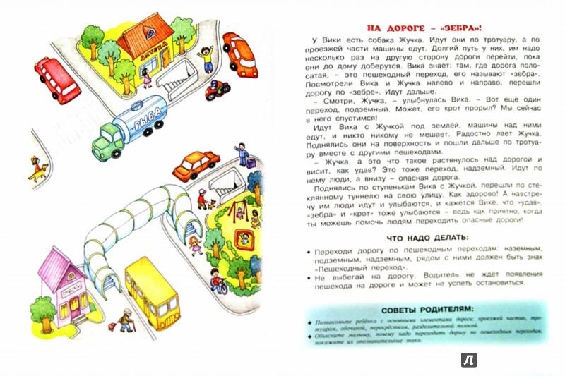Иллюстрация 1 из 20 для Внимание, дорога! - Н. Евдокимова | Лабиринт - книги. Источник: Лабиринт
