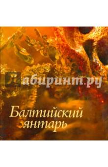 Балтийский янтарь. АльбомДругие виды<br>Единственный в России Музей янтаря был открыт в 1979 году в Калининграде. Он находится в крепостной башне середины XIX века, которая расположена на берегу Верхнего озера, и носит имя генерал-фельдмаршала Фридриха Карла Дона. Во время Наполеоновских войн он служил при штабе прусского генерала А.Лестока и принимал участие в сражении под Прейсиш-Эйлау в январе 1807 года. С 1812 года Ф.Дона находился на российской службе и в составе русско-немецкого легиона принимал участие в освободительной войне против наполеоновской Франции. С 1842 года командовал армейским корпусом в Кенигсберге. Экспозиция Музея янтаря расположена на трех этажах здания и имеет площадь около 1000 кв. метров. По содержанию она делится на естественнонаучную и культурно-историческую части. В естественнонаучном разделе представлены различные по весу, цветовой гамме, степени прозрачности образцы янтаря. Значительную часть коллекции составляют образцы янтаря с включениями насекомых, многоножек, перьев птиц и растительных остатков и пр., попавших около 40 млн. лет назад в некогда вязкую смолу. В культурно-историческом разделе собраны украшения и предметы быта из янтаря от эпохи неолита до наших дней. Особую ценность представляют произведения мастеров XVII-XVIII веков, переданные в дар Музею от Оружейной палаты Московского Кремля в 1979 году. Большой экспозиционный комплекс посвящен Кёнигсбергской государственной янтарной мануфактуре и Калининградскому янтарному комбинату. Значительную часть экспозиции занимают работы современных художников России, Германии, Дании, Италии, Латвии, Литвы, Польши, США, Франции, Японии: ювелирные изделия, мелкая пластика, интерьерные объекты. Музей янтаря каждый год организует более 30 выставок и проектов в Калининграде, в России и за рубежом, которые посещают около 200 тысяч человек. Музейная коллекция насчитывает 15 тысяч предметов, специализированная библиотека является лучшей в стране. На территории Музея организованы Центр коммуника