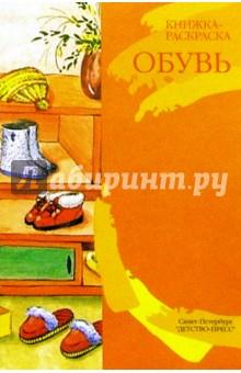 Обувь/раскраска