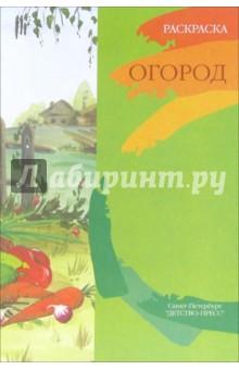 Огород. Книжка-раскраска для дошкольников