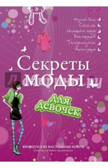 Жуанно Анн-Софи Секреты моды для девочек. Стань самой стильной!