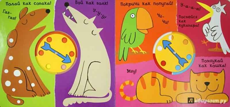 Иллюстрация 1 из 11 для Рычу как лев! | Лабиринт - книги. Источник: Лабиринт