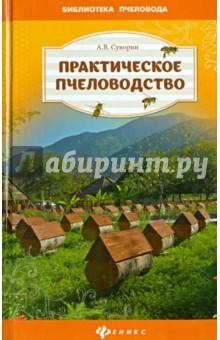 Суворин Алексей Васильевич Практическое пчеловодство: теория и опыт