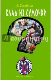 Дробина Анастасия Вячеславовна Клад из сумочки