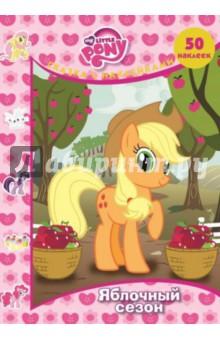 Мой маленький пони. Яблочный сезон. Сказка с наклейками