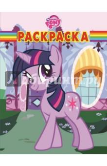 Волшебная раскраска. Мой маленький пони (№14121)