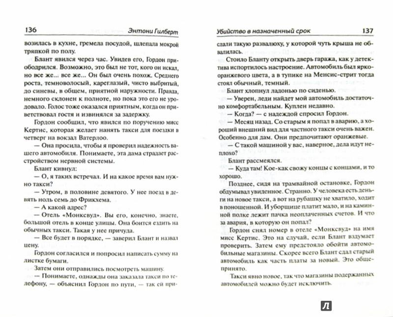Иллюстрация 1 из 20 для Убийство в назначенный срок. Длинная тень смерти - Энтони Гилберт | Лабиринт - книги. Источник: Лабиринт