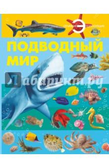 Спектор Анна Артуровна Подводный мир