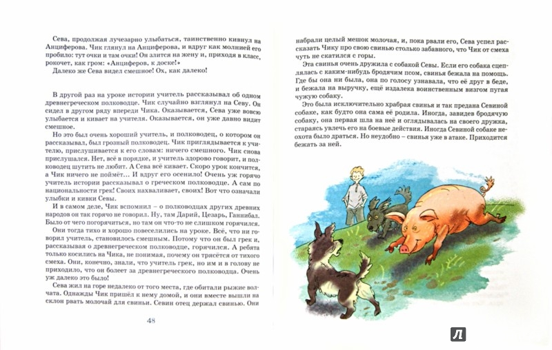 Иллюстрация 1 из 16 для Детство Чика - Фазиль Искандер | Лабиринт - книги. Источник: Лабиринт