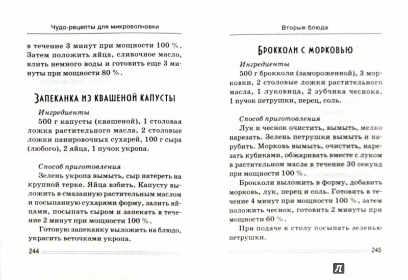Иллюстрация 1 из 11 для Чудо-рецепты для микроволновки | Лабиринт - книги. Источник: Лабиринт