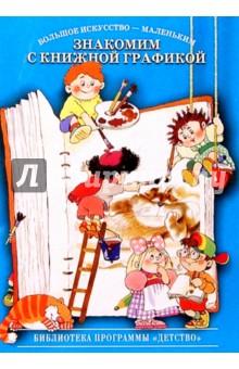 Курочкина Надежда Александровна Знакомим с книжной графикой: Учебно-наглядное пособие