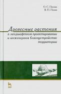 Попова, Попов: Древесные растения в ландшафтном проектировании и инженерном благоустройстве территории