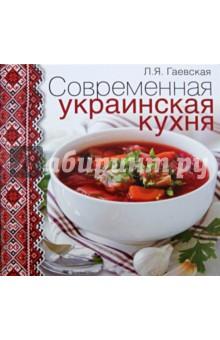 Современная украинская кухняНациональные кухни<br>Данная книга представляет собой сборник популярных рецептов украинской кухни. Закуски и салаты, супы и каши, блюда из овощей, грибов, муки, творога и яиц, выпечка - все рецепты станут достойным украшением вашего повседневного и праздничного стола.<br>