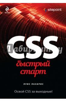 CSS. Быстрый стартПрограммирование<br>Основная технология для разработки сайтов - CSS - это не только шрифт и цвета. Это один из самых универсальных языков для веб-разработки. В кратком и одновременно очень подробном руководстве описано все, что нужно знать о CSS и можно освоить всего за пару дней.<br>