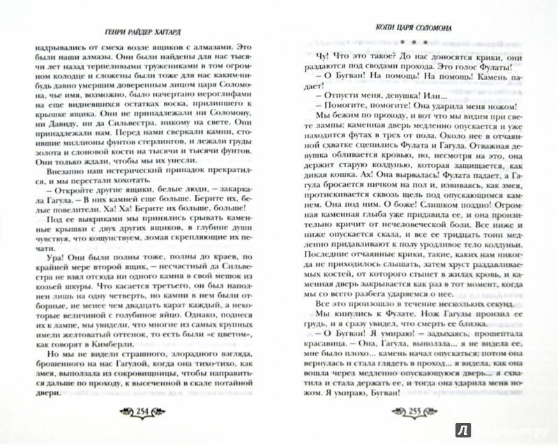Иллюстрация 1 из 14 для Копи царя Соломона. Прекрасная Маргарет - Генри Хаггард | Лабиринт - книги. Источник: Лабиринт