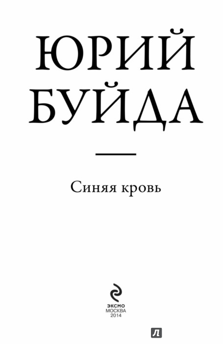 Иллюстрация 1 из 19 для Синяя кровь - Юрий Буйда | Лабиринт - книги. Источник: Лабиринт