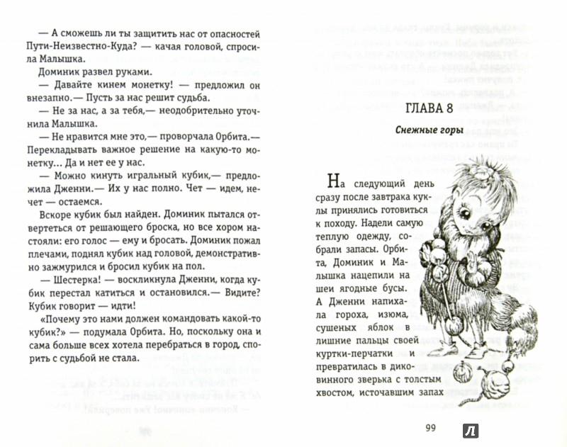 Иллюстрация 1 из 9 для Кукольный домик - Анна Гурова | Лабиринт - книги. Источник: Лабиринт