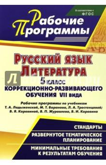 Русский язык. Литература. 5 кл. коррекционно-развивающего обучения VII вида. Рабочие программы. ФГОС