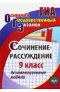 Кадашникова Наталья Юрьевна Сочинение-рассуждение. 9 класс. Экзаменационные модели. ФГОС