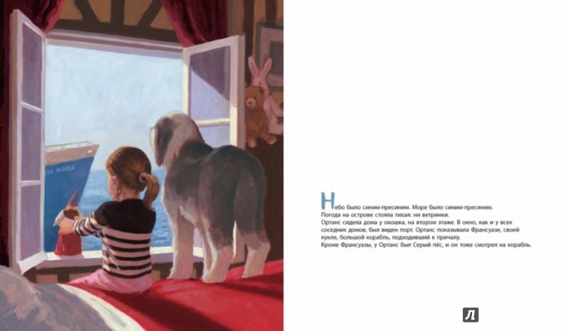 Иллюстрация 1 из 17 для Роза морей - Ив Пенгвийи | Лабиринт - книги. Источник: Лабиринт