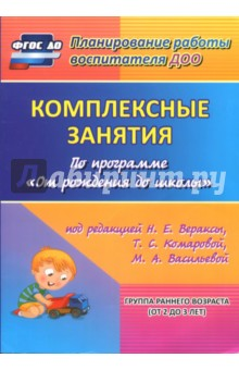 """Комплексные занятия по программе """"От рождения до школы"""". Первая младшая группа"""