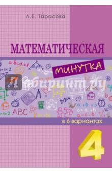 Математическая минутка. 4 класс. Разрезной материал в 6 вариантах