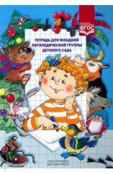 Нищева Наталия Валентиновна Тетрадь для младшей логопедической группы детского сада