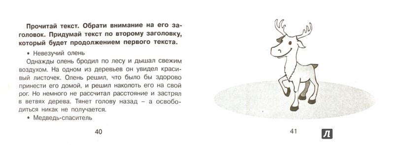 Иллюстрация 1 из 14 для Я анализирую текст. 1 класс. ФГОС - Марк Беденко | Лабиринт - книги. Источник: Лабиринт