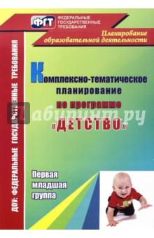 """Комплексно-тематическое планирование по программе """"Детство"""". Первая младшая группа"""