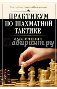 Калиниченко Николай Михайлович Практикум по шахматной тактике. Завлечение
