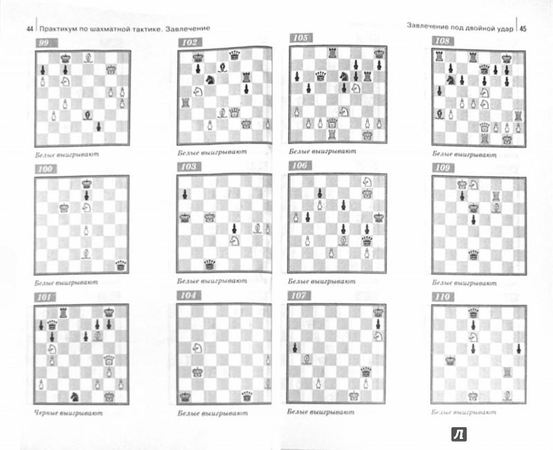 Иллюстрация 1 из 4 для Практикум по шахматной тактике. Завлечение - Николай Калиниченко | Лабиринт - книги. Источник: Лабиринт