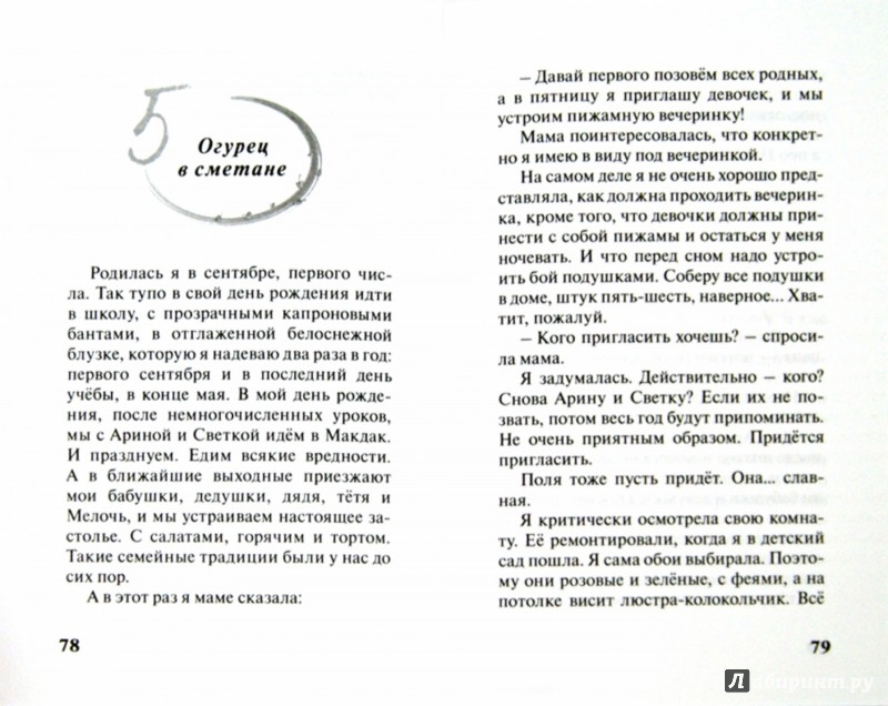 Иллюстрация 1 из 14 для Танцы, огурцы и большие мечты - Евгения Перлова | Лабиринт - книги. Источник: Лабиринт