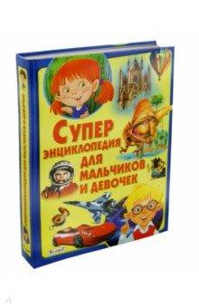 Суперэнциклопедия для мальчиков и девочек Владис